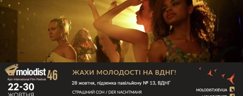 """Нічний показ фільму """"Жахи молодості"""""""
