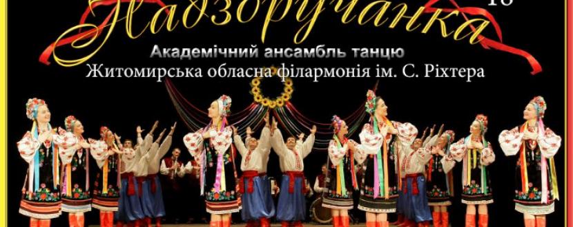 """Концерт ансамблю """"Надзбручанка"""""""