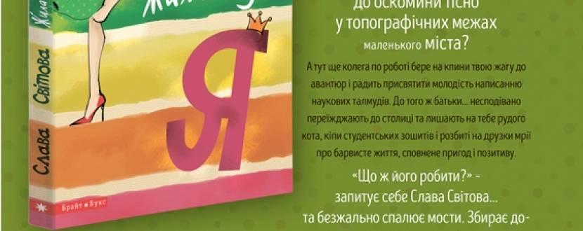 """Презентація книги Слави Світової """"Жила-була Я"""""""