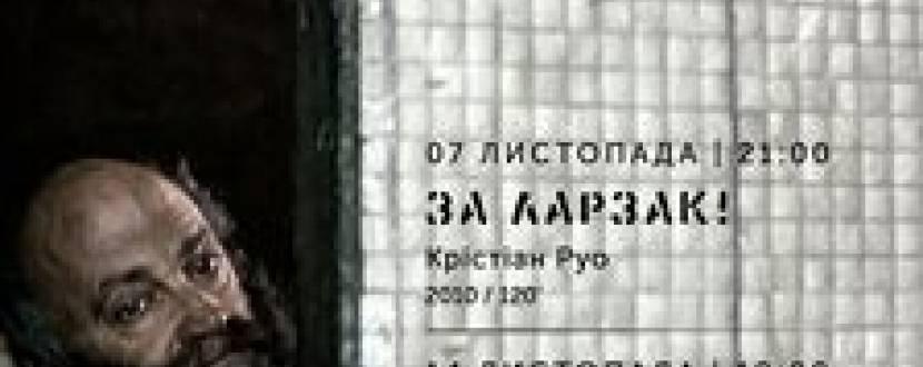 """Кіноклуб Французького інституту в Україні """"Місяць документального кіно"""""""