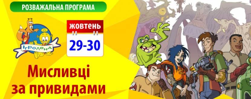 Шоу-програма «Мисливці за привидами»
