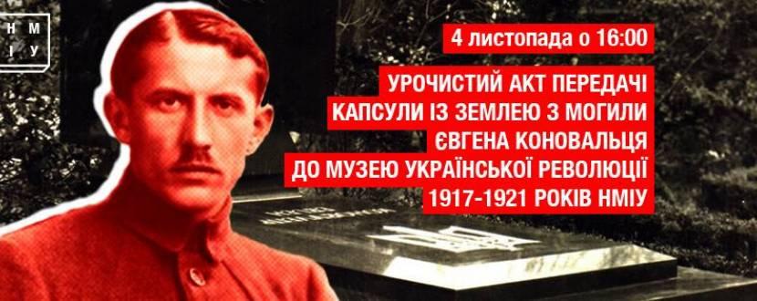 Урочистий акт передачі капсули із землею з могили полковника Євгена Коновальця до НМІУ