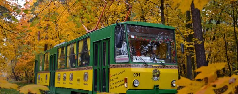 """Осінні канікули із """"Казковим трамвайчиком"""""""