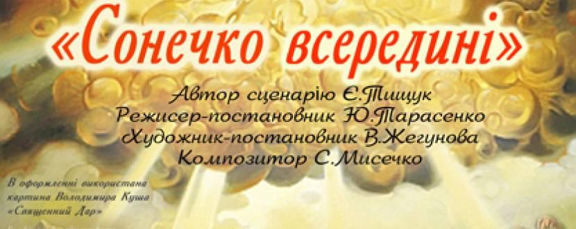 """Лірико-драматична комедія """"Сонечко всередині"""""""