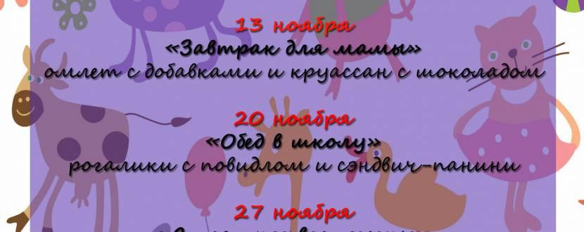 Кулинарные мастер-классы для детей в Slivki Общества