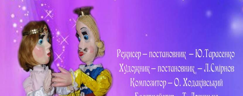 """Лялькова вистава """"Кришталевий черевичок"""""""