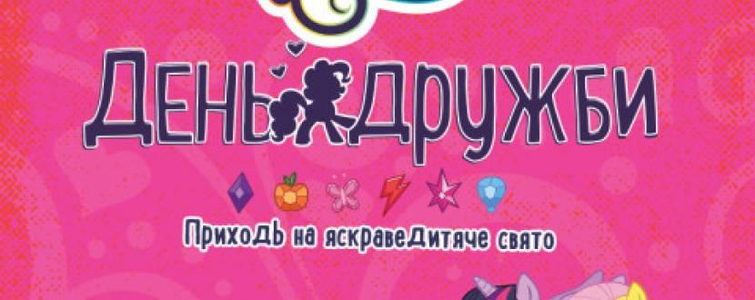 День Дружбы My Little Pony