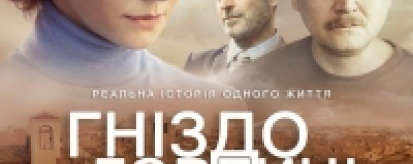 """""""Гніздо горлиці"""", у кінотеатрі ім. І. Франка"""