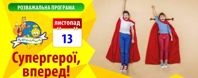 Шоу-програма «Супергерої, вперед!»
