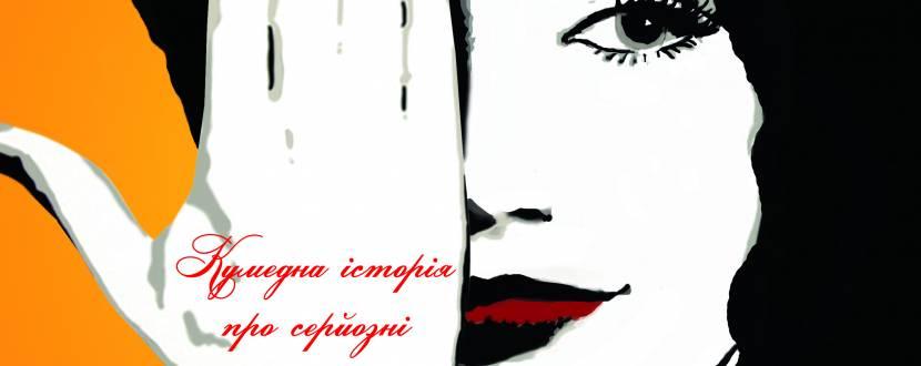 Комедія «Ріта» Г. Доніцетті