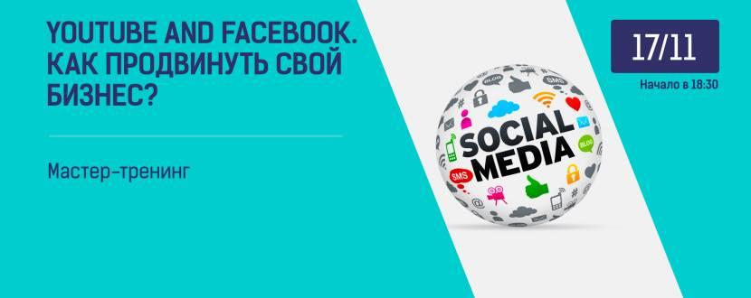 Мастер-класс: YouTube and Facebook. Как продвинуть свой бизнес?