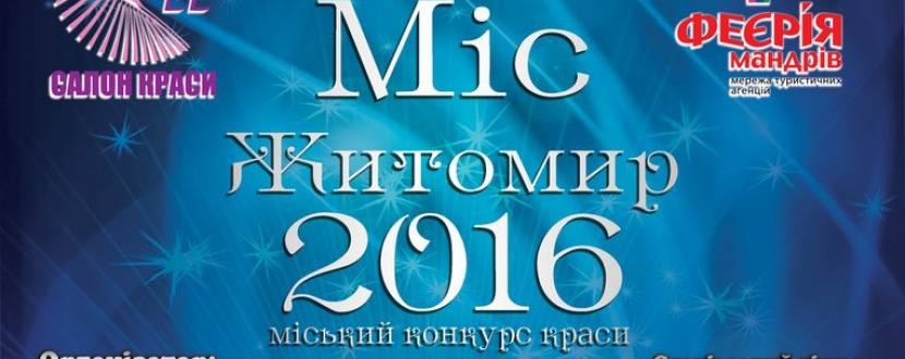 """""""Міс Житомир 2016"""""""
