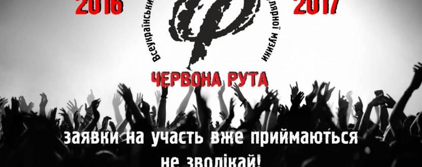 """Житомирський конкурс-фестиваль """"Червона Рута"""""""