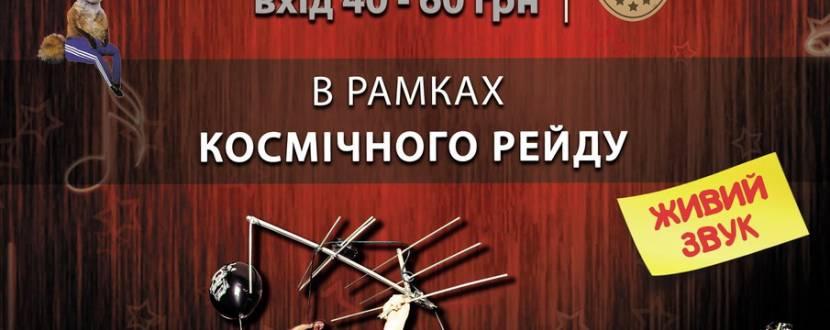 """ВИА """"Остров Добрых Надежд"""" в НК """"Каньон""""!"""