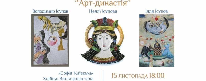 Арт – династія Ісупових