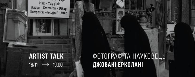Artist Talk фотографа и исследователя Джованни Эрколани