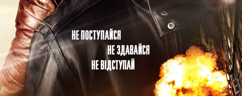 """Бойовик """"Джек Річер: Не відступай"""""""