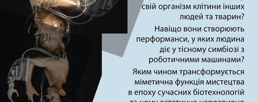 """Лекція Яніни Пруденко: """"Мімезис в епоху вологих технологій"""""""