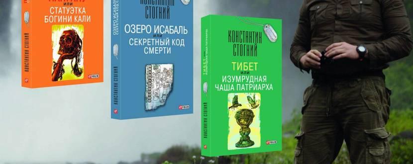 Презентація серії книг Костянтина Стогнія