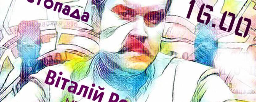 Memory project: Віталій Розстальний
