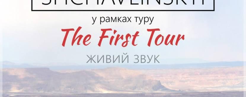 Концерт Shchavlinskyi.The First Tour у Хмельницькому