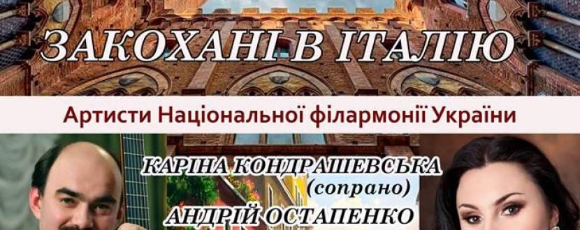 """Концерт ЗАКОХАНІ В ІТАЛІЮ"""""""