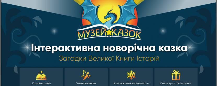 Музей сказок 2016-2017