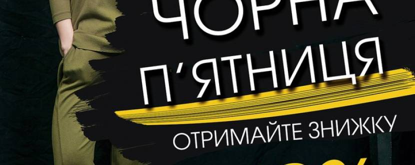 """""""Чорна п'ятниця"""" у бутіку PANNA"""
