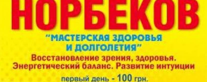 """Курс Норбекова """"Зрение Здоровье Интуиция"""""""