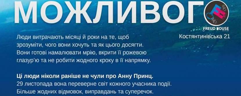 """Семінар Анни Принц """"За межі можливого"""""""