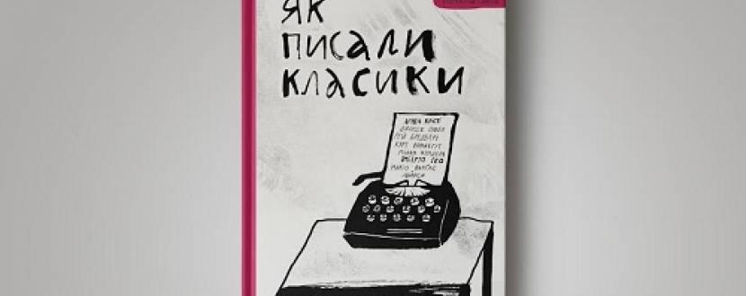 Презентація книги Ростислава Семківа «Як писали класики»