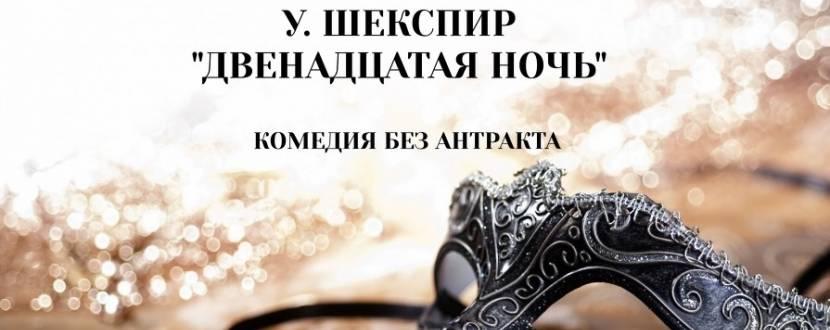 "Комедия У. Шекспира ""Двенадцатая ночь"""