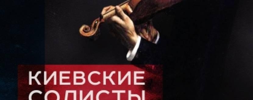 Київські Солісти — «Побачення з класикою»