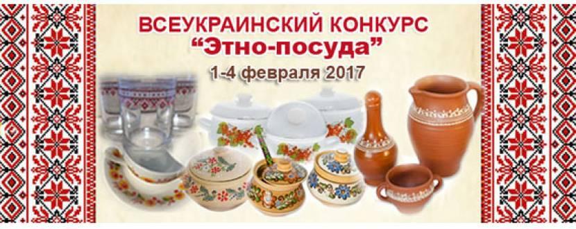 """Всеукраїнський конкурс """"Етно-посуд 2017"""""""
