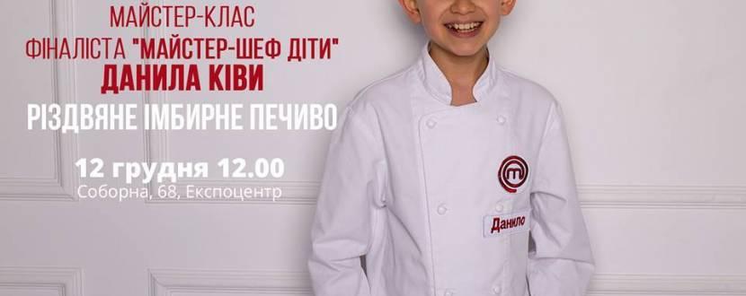 Кулінарний майстер-клас Данила Ківа