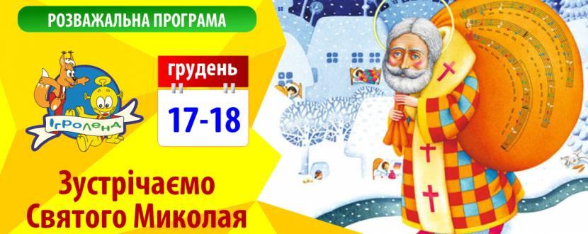 Шоу-програма «Зустрічаємо Святого Миколая»