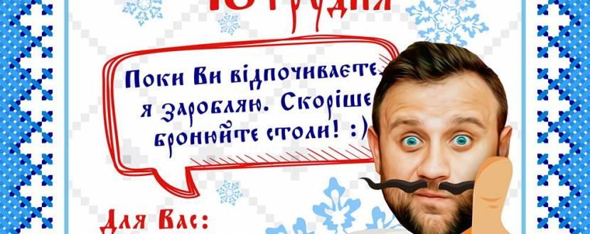 Вечірка в українському стилі - Вечорничка