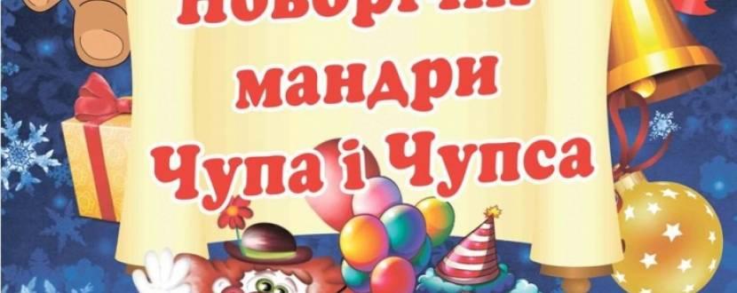 """Інтерактивна вистава """"Новорічні мандри Чупа і Чупса"""""""