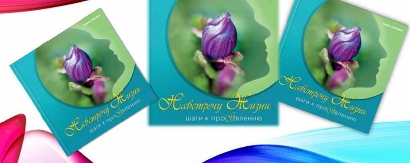 Презентація книги-тренінгу «Навстречу жизни: шаги к проЯвлению»