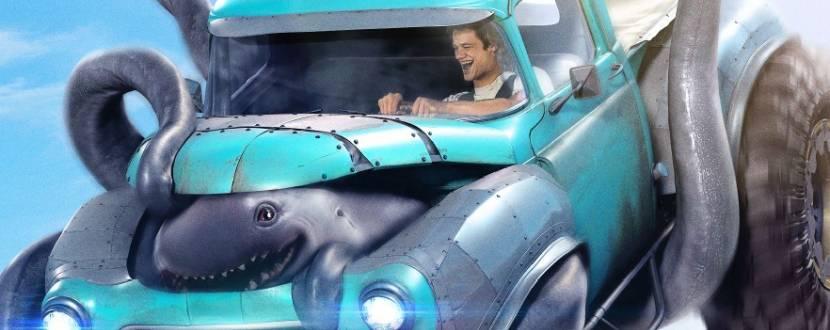 Автомонстри 3D. Пригодницька фантастична комедія