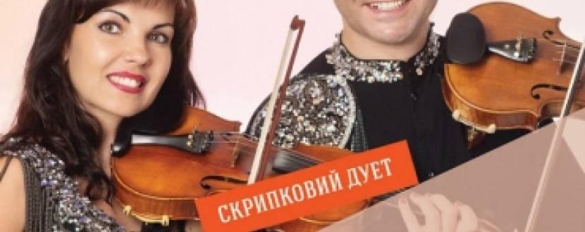 "Скрипковий дует ""Fiesta"""