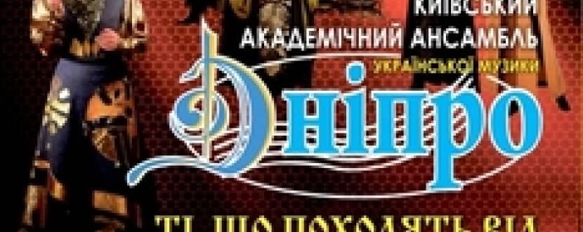 """Концерт ансамблю """"Дніпро"""""""