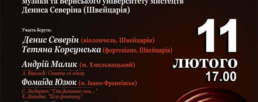 Віолончельні таланти України