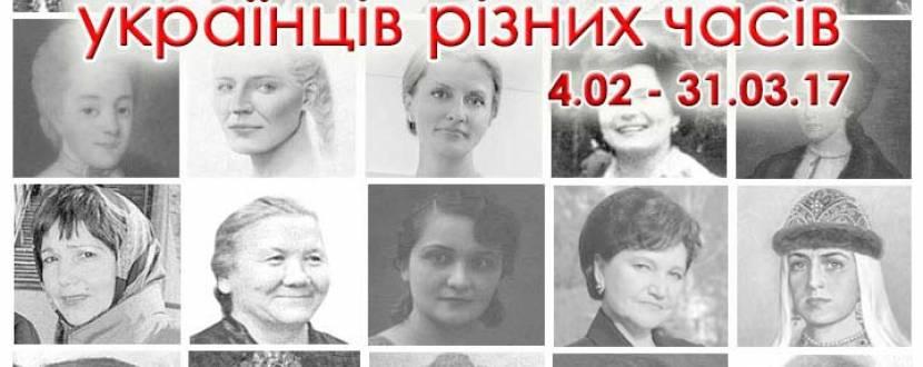 «Кохані жінки видатних українців різних часів». Фотовиставка