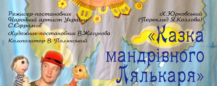 Лялькова вистава «Казка мандрівного Лялькаря»