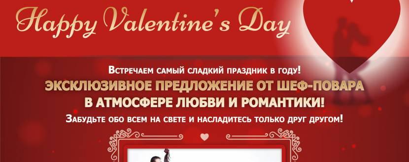 """День Святого Валентина """"Домъ Грибоедова"""""""