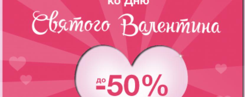 Скидки до 50% ко Дню Валентина от ALECO