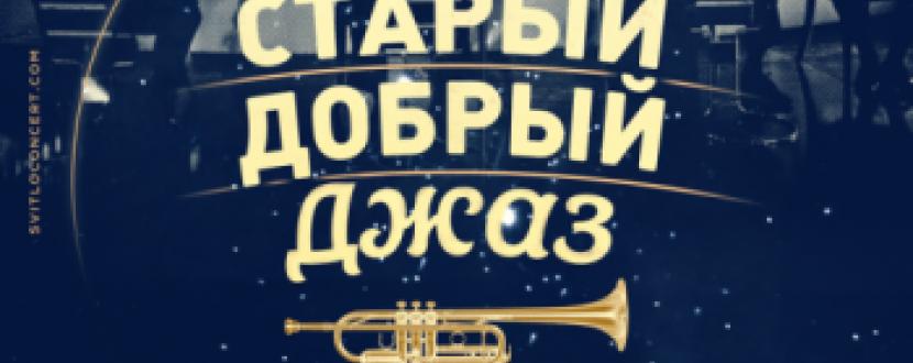 Старий Добрий Джаз