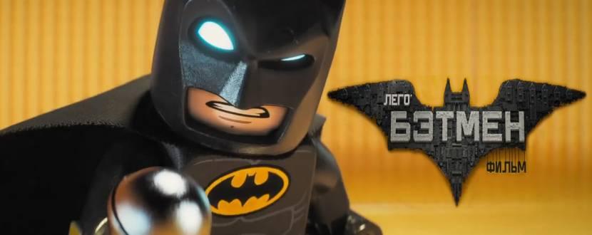 Лего фільм. Бетмен