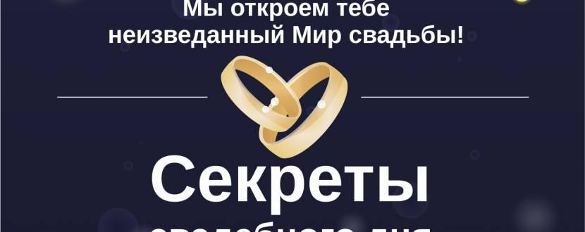 Секрети весільного дня